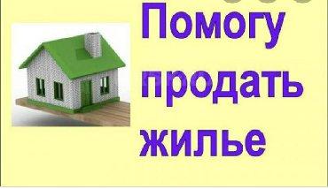 Помогу продать недвижимость