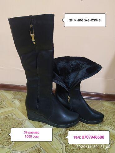 женские платья дешево в Кыргызстан: Продаю зимние женские сапоги. Размер 40. 39. 39 Доставка от 200 сом