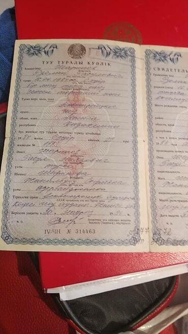 Утеряны документы на имя Шарипова Руслана Расуловича просьба вернуть