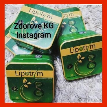 Расслабление для женщин - Кыргызстан: Липотрим усиленные препарат для похудения(Lipotrim)36 капсул Природный