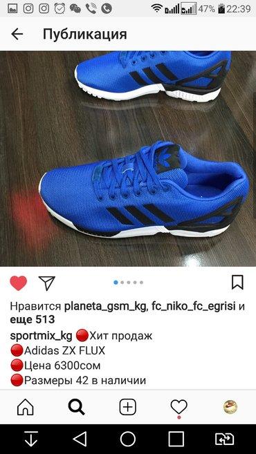 Кроссовки Adidas Puma Nike Reebok NewBalance Всё оригинал в Бишкек