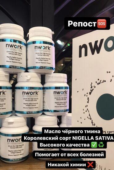 nwork international бишкек in Кыргызстан   ВИТАМИНДЕР ЖАНА БАД: NWORK INTERNATIONAL была создана в результате 7-летней профессионально