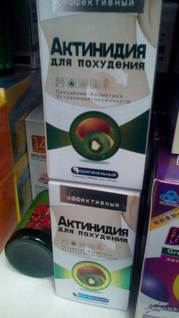 «актинидия» — сильные капсулы для похудения. в её состав входит квинтэ в Бишкек