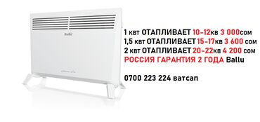 Конвектор баллуballuмаслянный обогревательотопительный конвектор