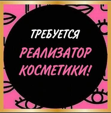 косметика бишкек in Кыргызстан | КОСМЕТИКА: Продавец кыздар керек!!!Жашы 18ден жогору,чектелбейт. Косметика