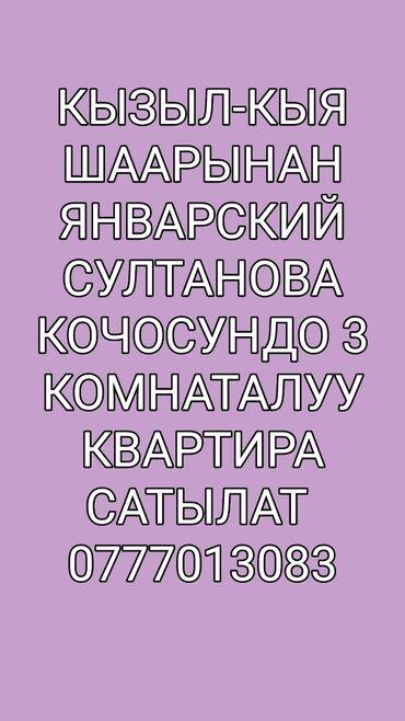 Квартиры - Кызыл-Кия: Продается квартира: 3 комнаты, 70 кв. м