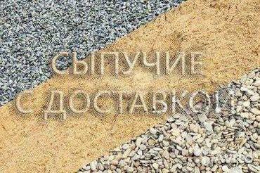 Сыпучие материалы. Песок, щебень с доставкой. в Бишкек