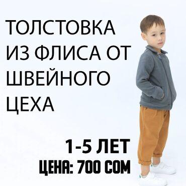толстовки бишкек in Кыргызстан | ГРУЗОВЫЕ ПЕРЕВОЗКИ: Тёплые детские толстовки из флисаразмеры: 1-5 лет3 расцветкиочень