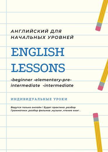 реставрация книг в Кыргызстан: Языковые курсы | Английский