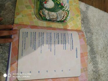 Книги для деьей.7-сказок.Сказки очень интересные с картинками