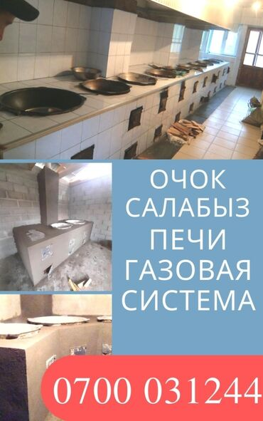 Очок - Кыргызстан: Мангалы, Очок   Доставка, Монтаж, Чистка   3-5 лет опыта