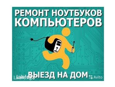 Настройка компьютеров и ноутбуков на выезд в Бишкек