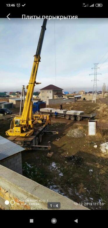 Доставка и установка плит перекрытий по всему Кыргызстану. Опыт 6 лет