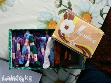 """Нитки""""мулине""""советские новые разные цвета по 20 метров каждая в Бишкек"""