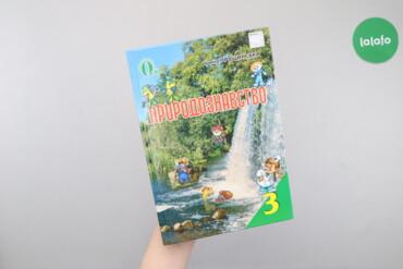 "Книга ""Природознавство 3 клас"" Ірина Грущинська   Палітурка: тверда Мо"