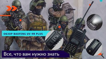 oneplus 9r бишкек in Кыргызстан | ONEPLUS: Рация Baofeng UV-9R Plusрадиостанциирасии Видеообзор тут ➡скопируйте