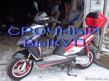 Куплю скутер можно не рабочий до 15000 в Бишкек