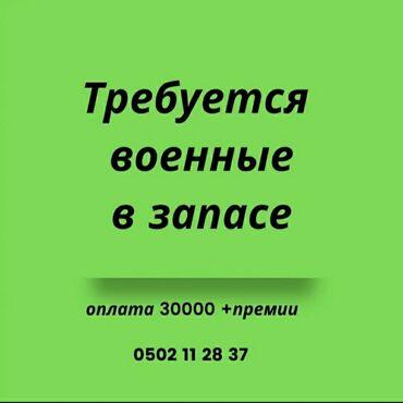 таблетки для роста в бишкеке in Кыргызстан   ПЛАТЬЯ: Юрист. С опытом. Полный рабочий день. Моссовет