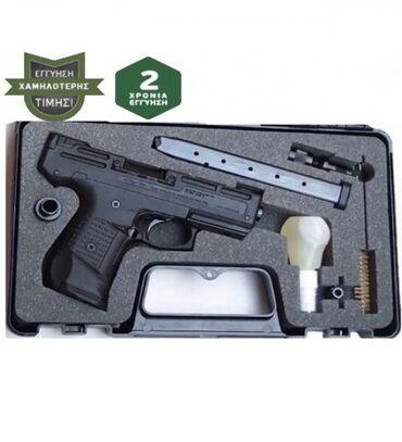 ZORAKI 925 BLACK AUTO 9mm με ΔΩΡΟ 3 κουτιά αβολίδοτα (150 τμχ), Τιμή