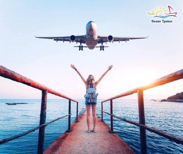 """авиабилеты визы в Кыргызстан: Тур Агентство """"Океан Тревел""""Авиабилеты! Туры по всему миру!Горящие,VIP"""