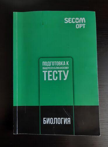 Спорт и хобби - Пригородное: Орт подготовка/ книга secom/Биологиявнутри как и описание так и есть