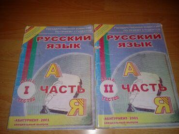 РУССКИЙ ТЕСТЫ ТГДК 2001 ГОДА. ТОНКИЕ. 2 ЧАСТИ ВМЕСТЕ - 4 МАНАТА
