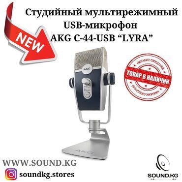"""продажа мойки высокого давления в Кыргызстан: Микрофон, студийный микрофон   новинка akg """"lyra"""" - уже в наличии в на"""