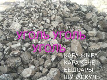 lexus с пробегом в Ак-Джол: Уголь уголь уголь. Кара Жыра Шабыркуль Кара Кече Бешсары. С доставкой