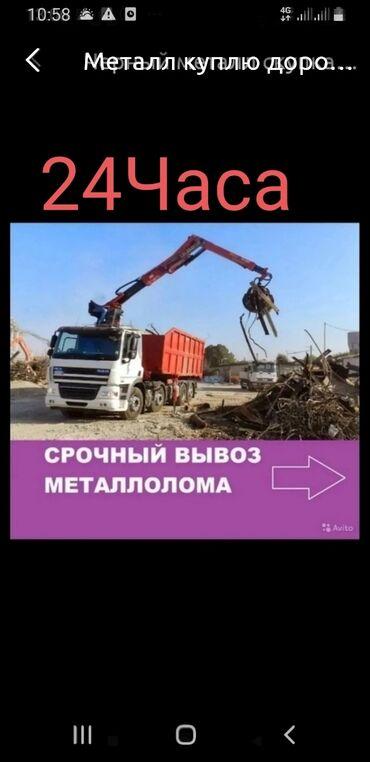 Скупка черного металла - Бишкек: Металл Скупка металл Чёрный металлчерный металл демонтажЧёрный металл