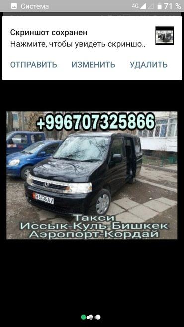 Такси в Бишкек
