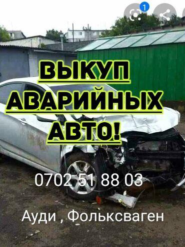 вента машина в Кыргызстан: Audi
