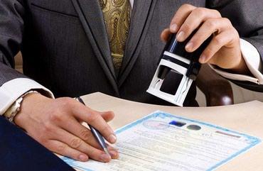 Регистрация, перерегистрация: в Бишкек