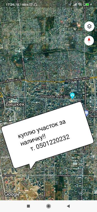 куплю участок в бишкеке арча бешике в Кыргызстан: Продам 500 соток Для бизнеса Собственник