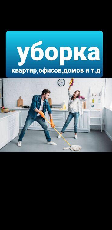 1152 объявлений: Уборка помещений | Офисы, Квартиры, Дома | Генеральная уборка, Ежедневная уборка, Уборка после ремонта