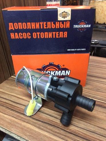 10489 объявлений | АВТОЗАПЧАСТИ: Дополнительный насос отопителя (водяной насос) фирмы Truckman на