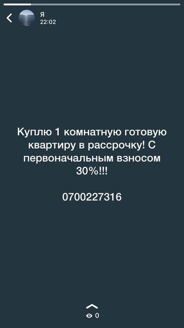 Куплю - Кыргызстан: Срочно!!! Ищу одну комнатную или ( двушку если цена подходит)!!! Этаж