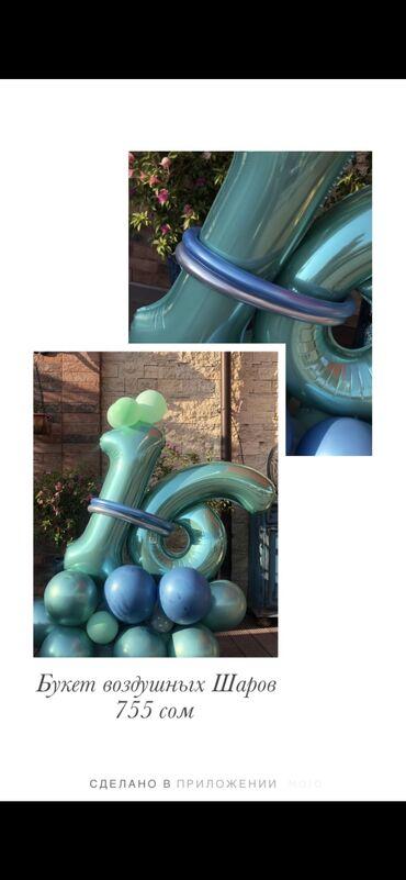 Букеты- шаров    гелиевые шары   what's app