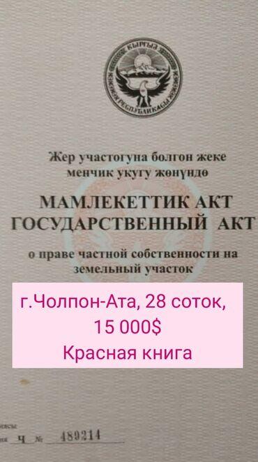 рыбалка в бишкеке пруды in Кыргызстан | ПРОДАЖА УЧАСТКОВ: 28 соток, Хозяин, Красная книга
