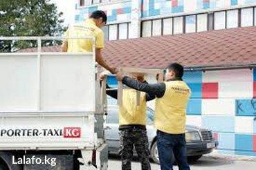 пoртер такси в Бишкек