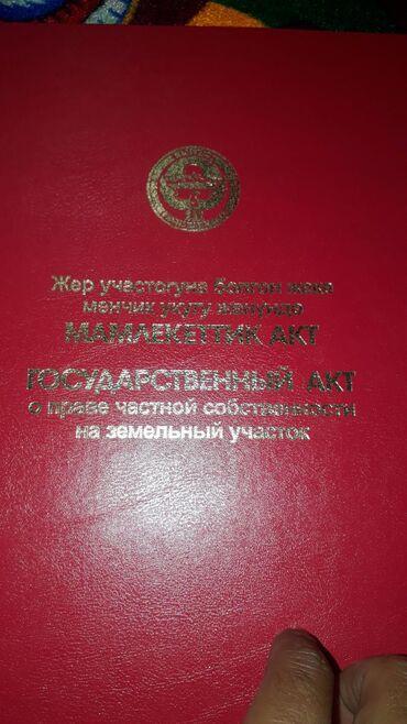 Проститутки города бишкек - Кыргызстан: Продам 6 соток Строительство от собственника