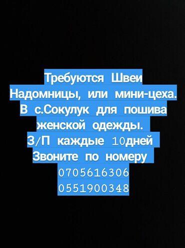 Работа - Беловодское: Швеи