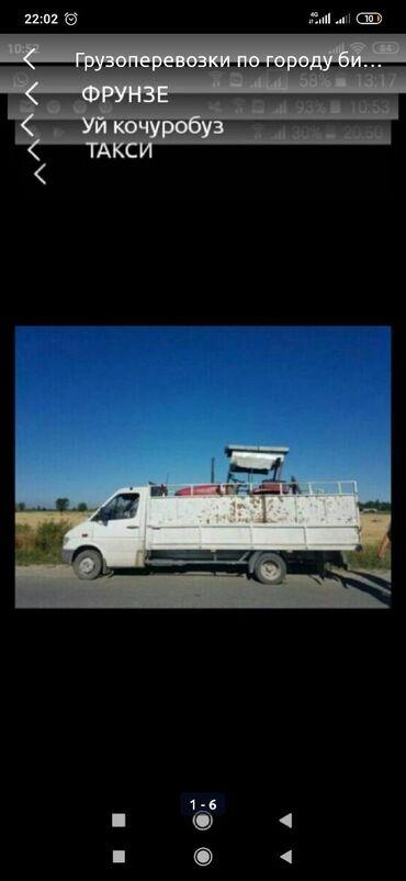 Грузовые перевозки - Кок-Ой: Такси грузоперевозки бишкек переезд домов офисов быстро надёжно