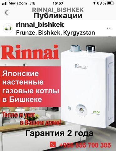 Флипчарты алюминиевая настенные - Кыргызстан: Официальный представитель Риннай в Кыргызстане!!! Настенные