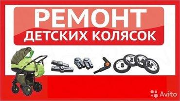 Ремонт детских колясок любой в Бишкек
