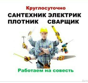 Сантехник электрик  сварщик плотник в Бишкек