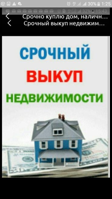 Срочный выкуп недвижимости.домов в Бишкек