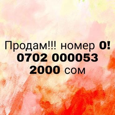 hd-card в Кыргызстан: Продам Номер 0! 0702000053  стоимость 2000 сом