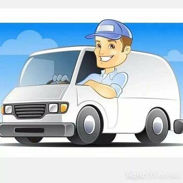 личный водитель бишкек in Кыргызстан | ВОДИТЕЛИ-ЭКСПЕДИТОРЫ: Требуется водитель экспедитор с личном авто (расход до 10л), для