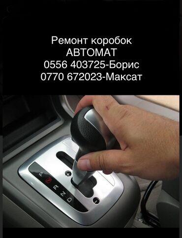 Сцепление, Трансмиссия | Капитальный ремонт деталей автомобиля