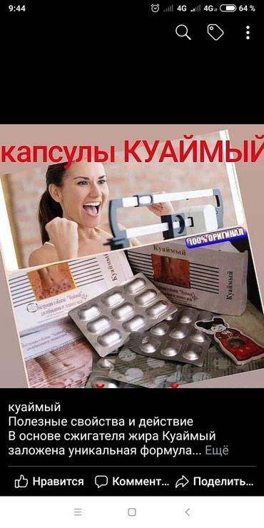 Куаймый для похудения Оригинал 100% доставка по городу бесплатно в Бишкек